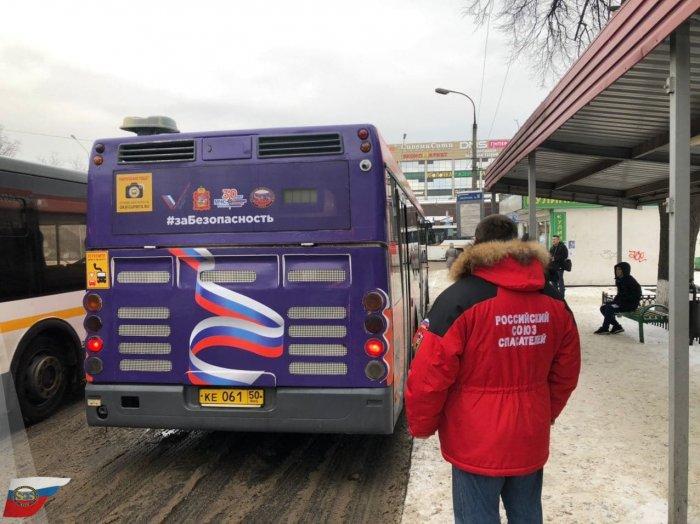 В честь 30-летия МЧС в Подмосковье запущены автобусы с хэштэгом #заБезопасность